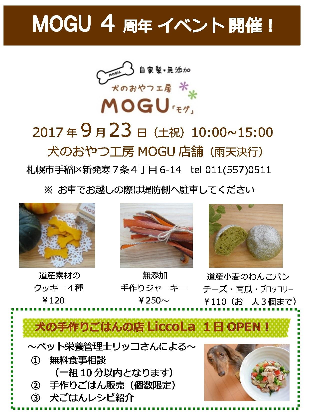 MOGU4周年(表)
