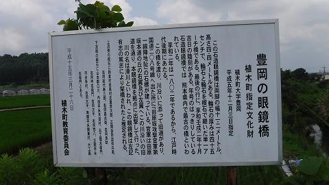 2017.7.22高瀬石橋2