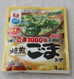 胡麻スープ