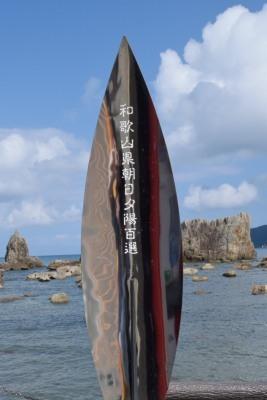 橋杭岩DSC_0156