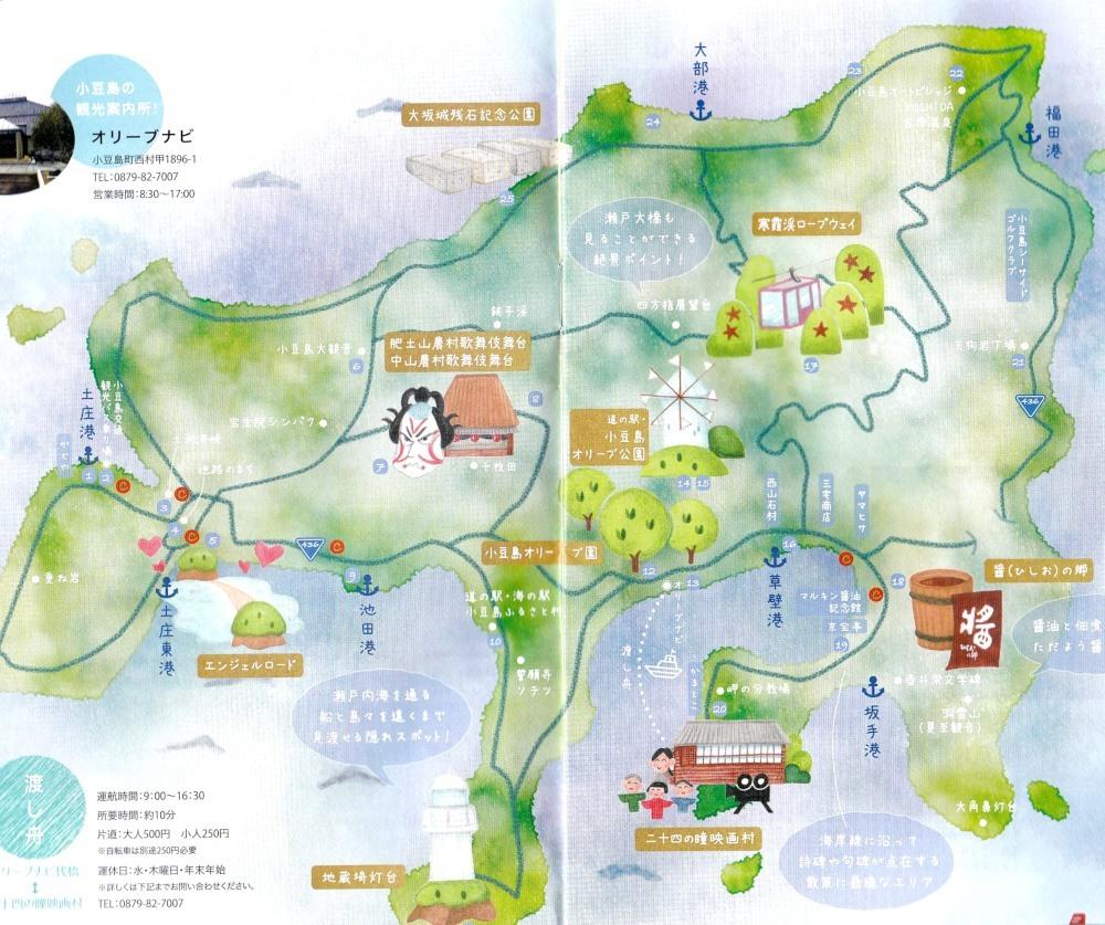 小豆島の観光名所IMG_20170917_0001