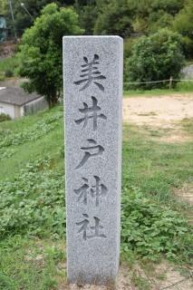 美井戸神社DSC_0765