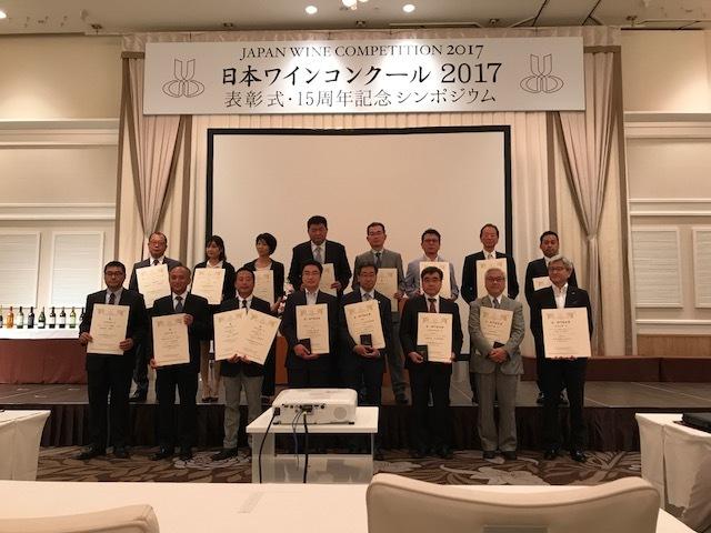 日本ワインコンクール表彰式