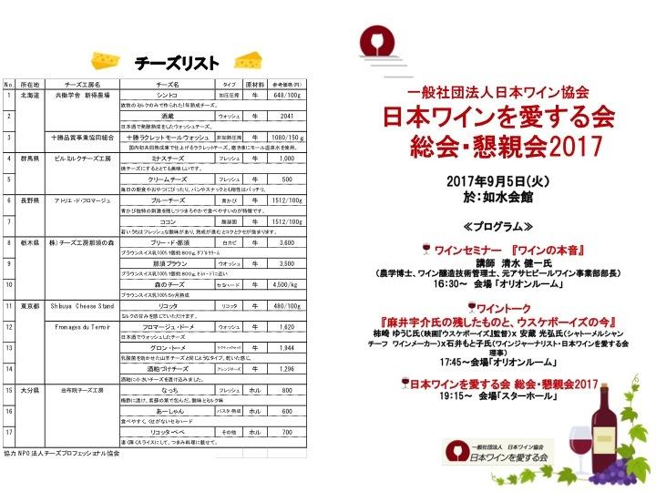 日本ワインを愛する会総会・懇親会 チーズリスト