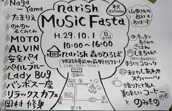 narish.jpg