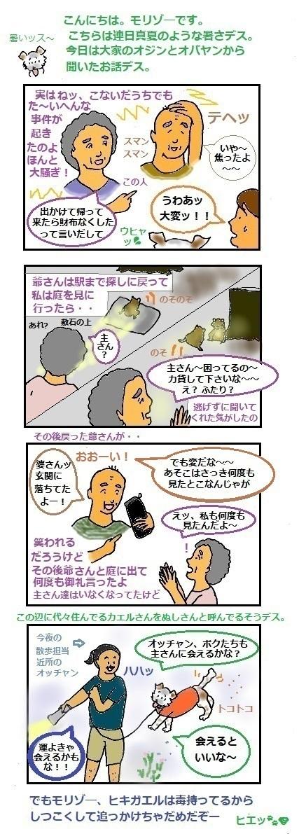 モリゾ―ちん228 ぬしさーん!