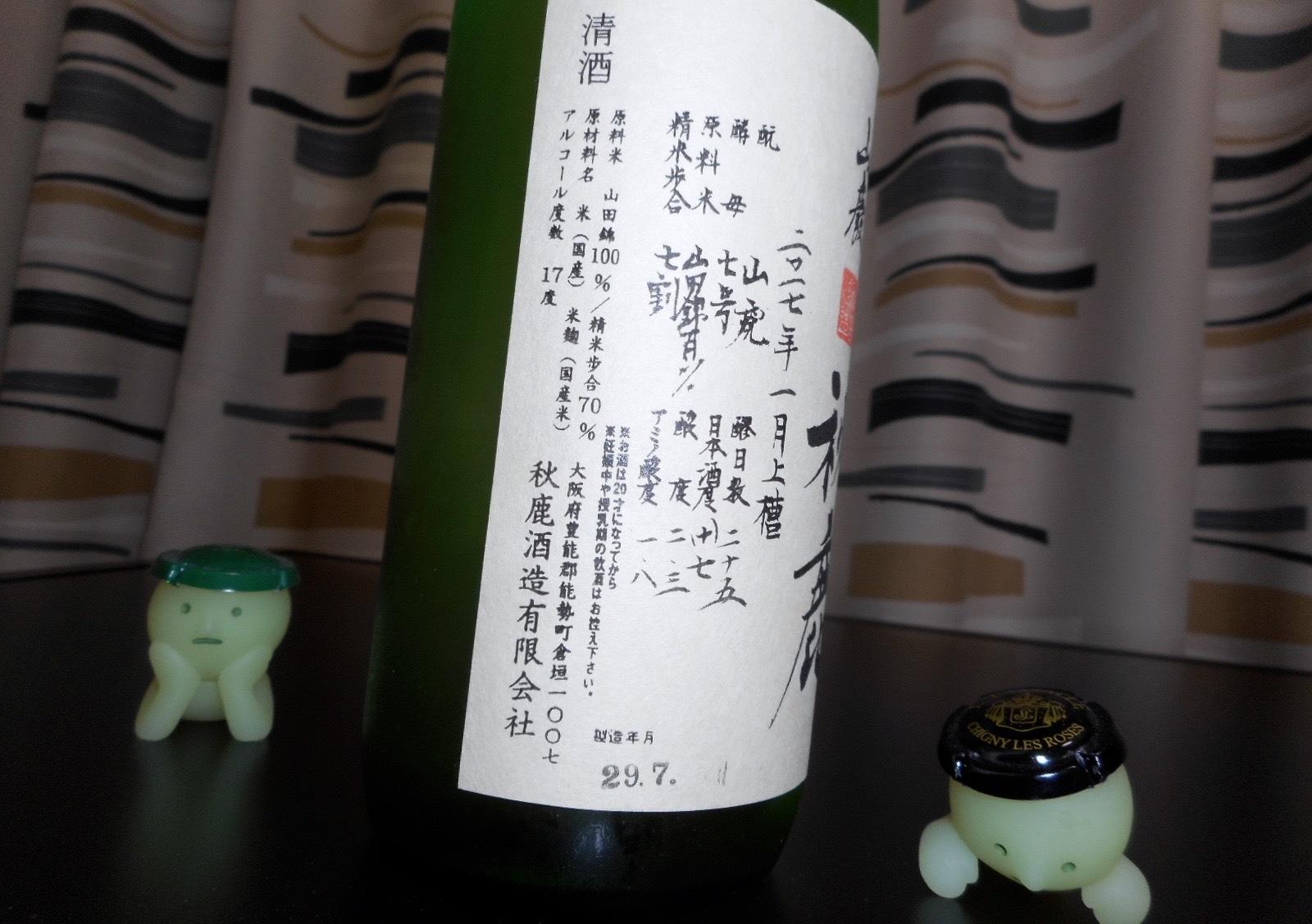 akishika_yamahai_junmai7_28by2.jpg