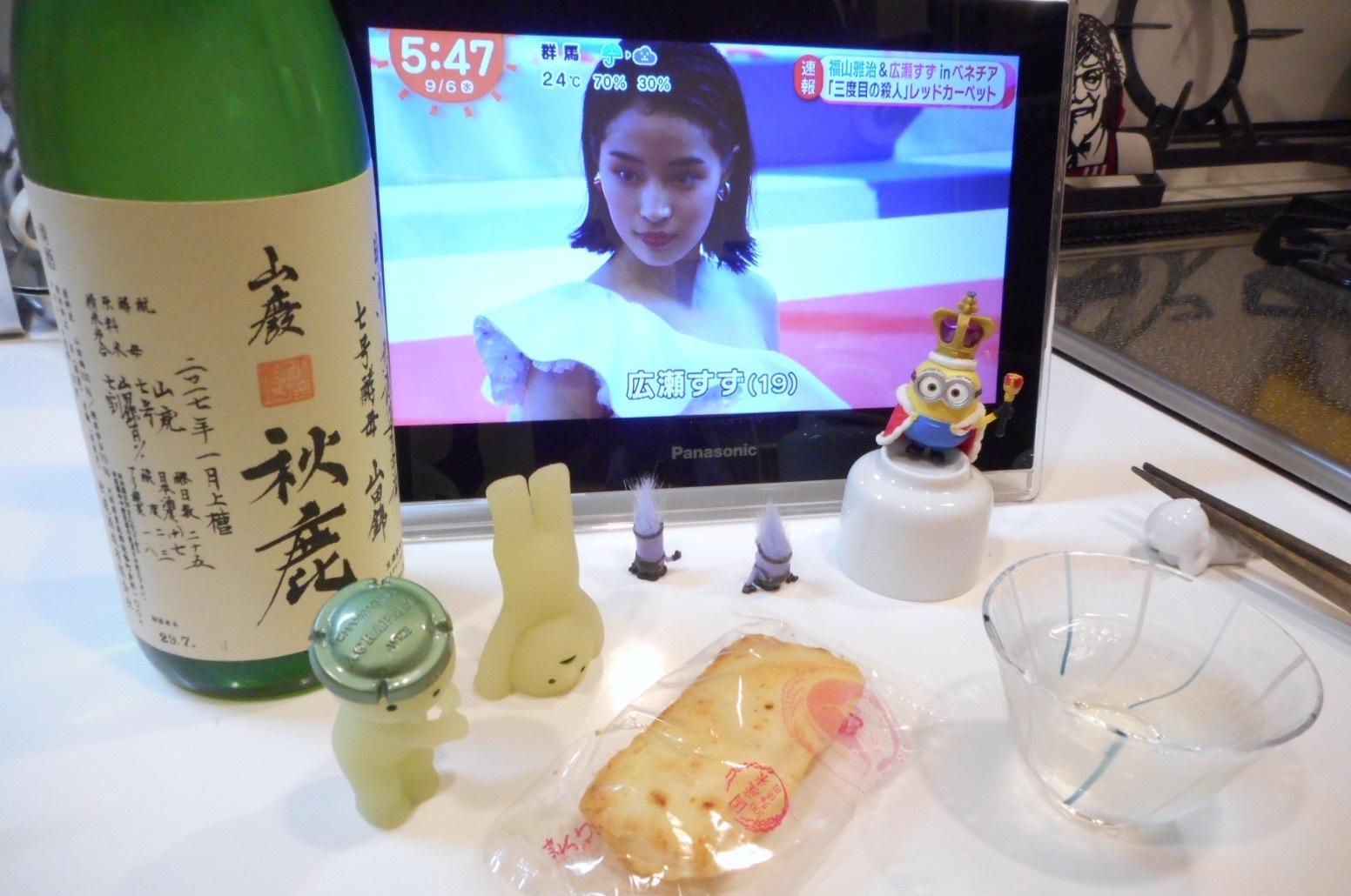 akishika_yamahai_junmai7_28by4.jpg