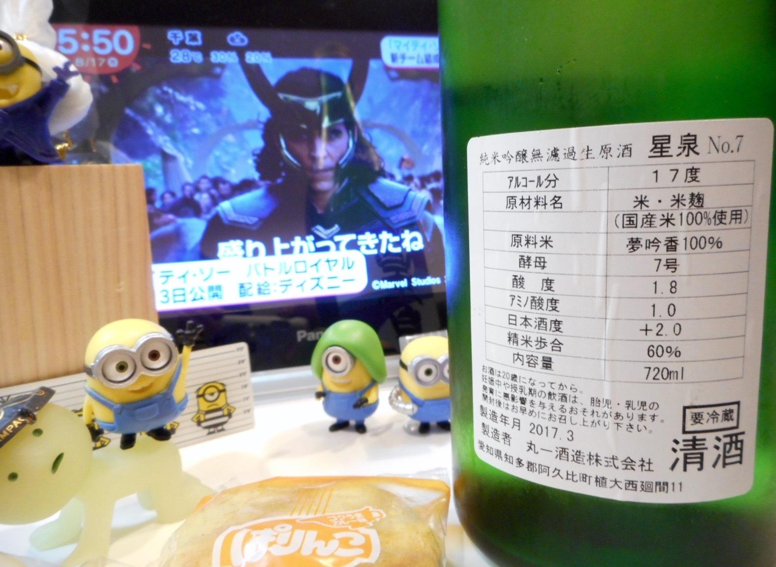 hoshiizumi_jungin7_28by2.jpg