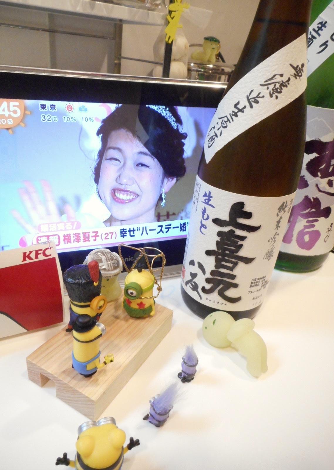 joukigen_kimoto_hattan28by3.jpg