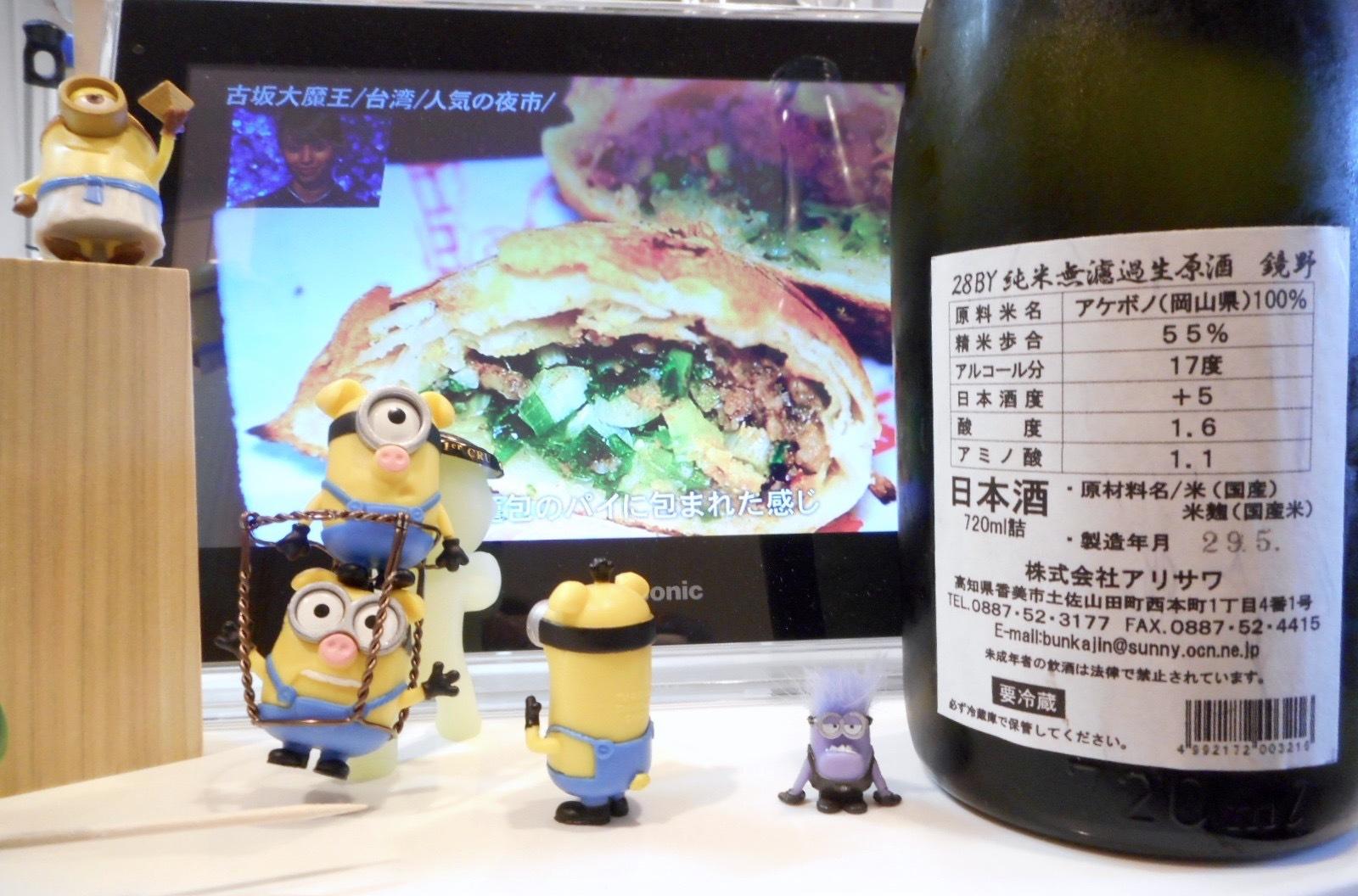 kagamino_junmai_nama28by2.jpg