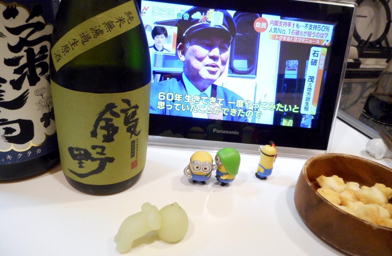 kagamino_junmai_nama28by7.jpg