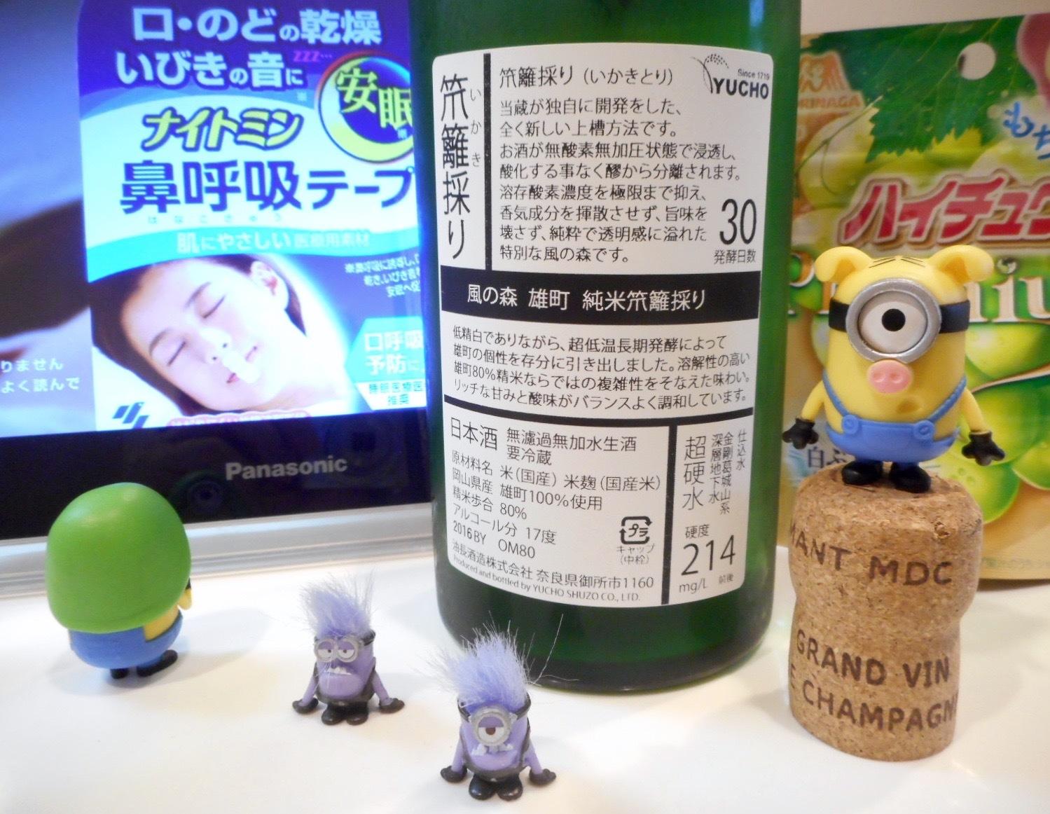 kazenomori_ikaki_omachi80_28by2.jpg