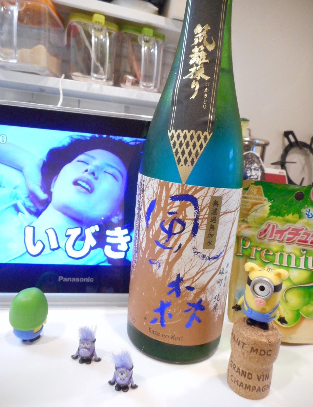 kazenomori_ikaki_omachi80_28by3.jpg