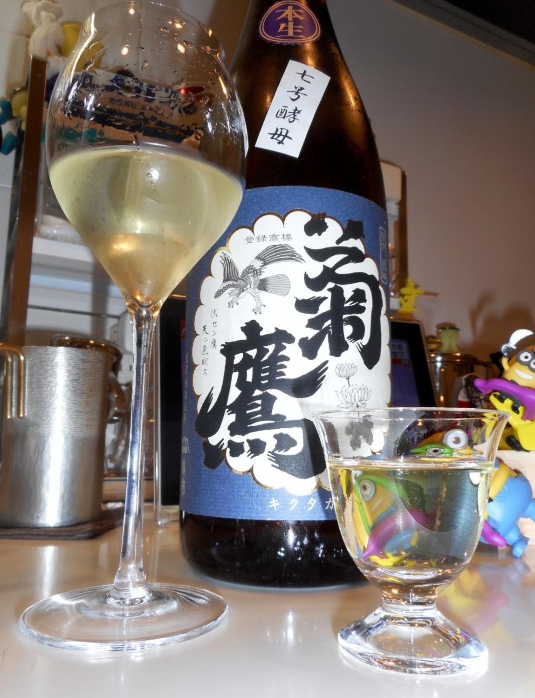 kikutaka_shifuku_nama27by11.jpg