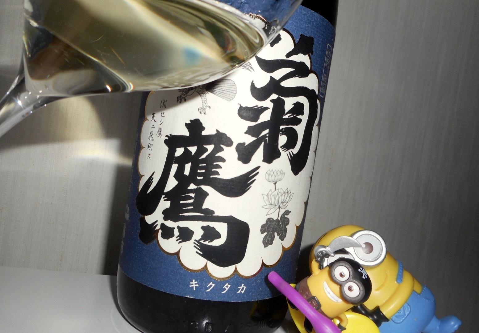 kikutaka_shifuku_nama27by12.jpg