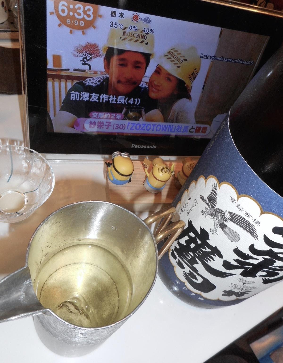 kikutaka_shifuku_nama27by15.jpg