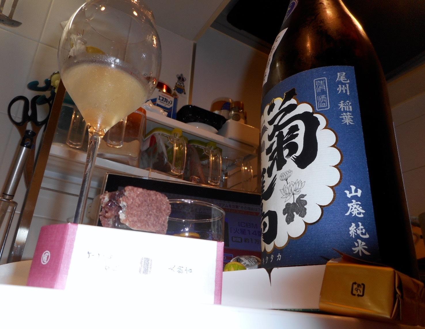 kikutaka_shifuku_nama27by19.jpg