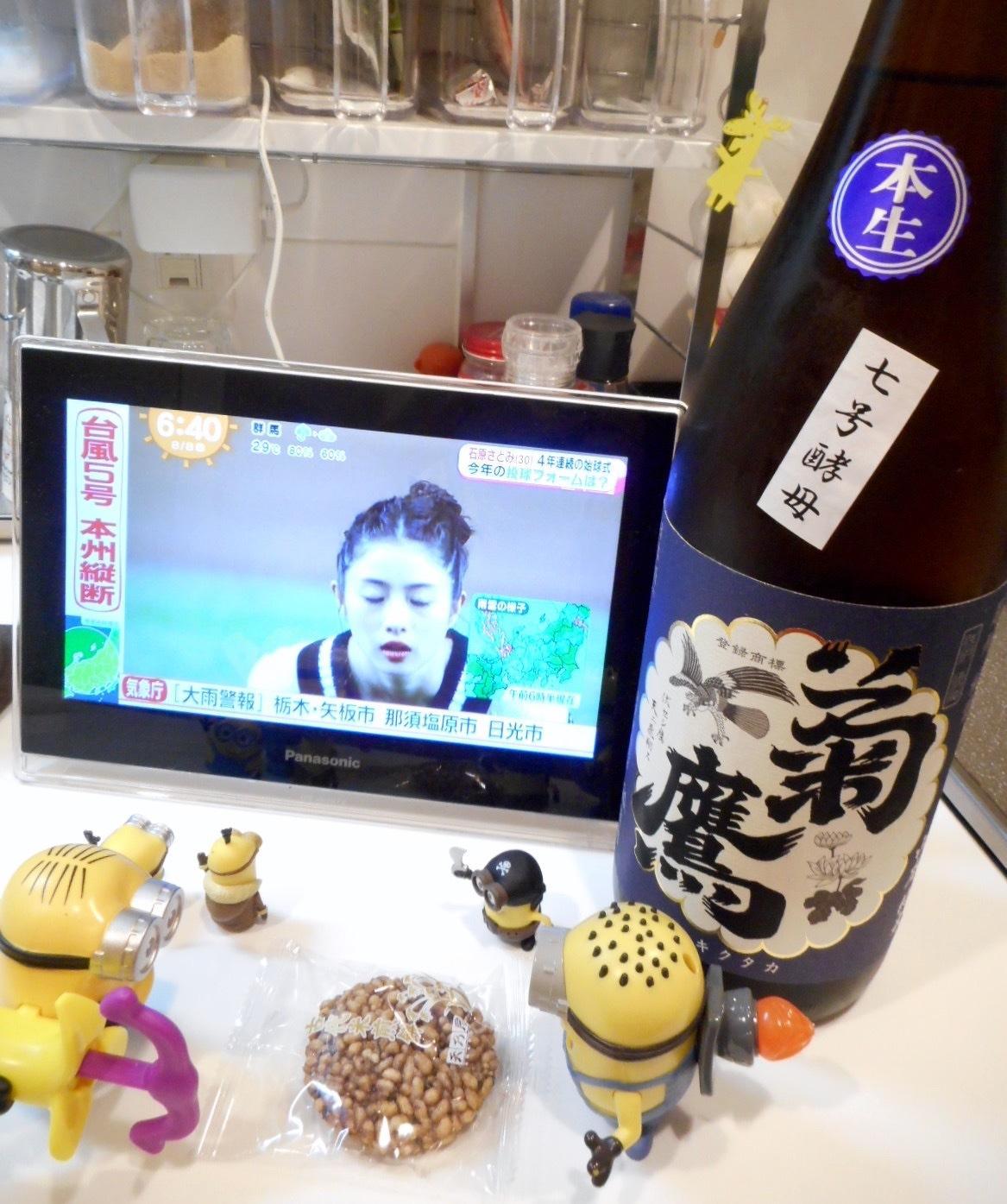 kikutaka_shifuku_nama27by3.jpg