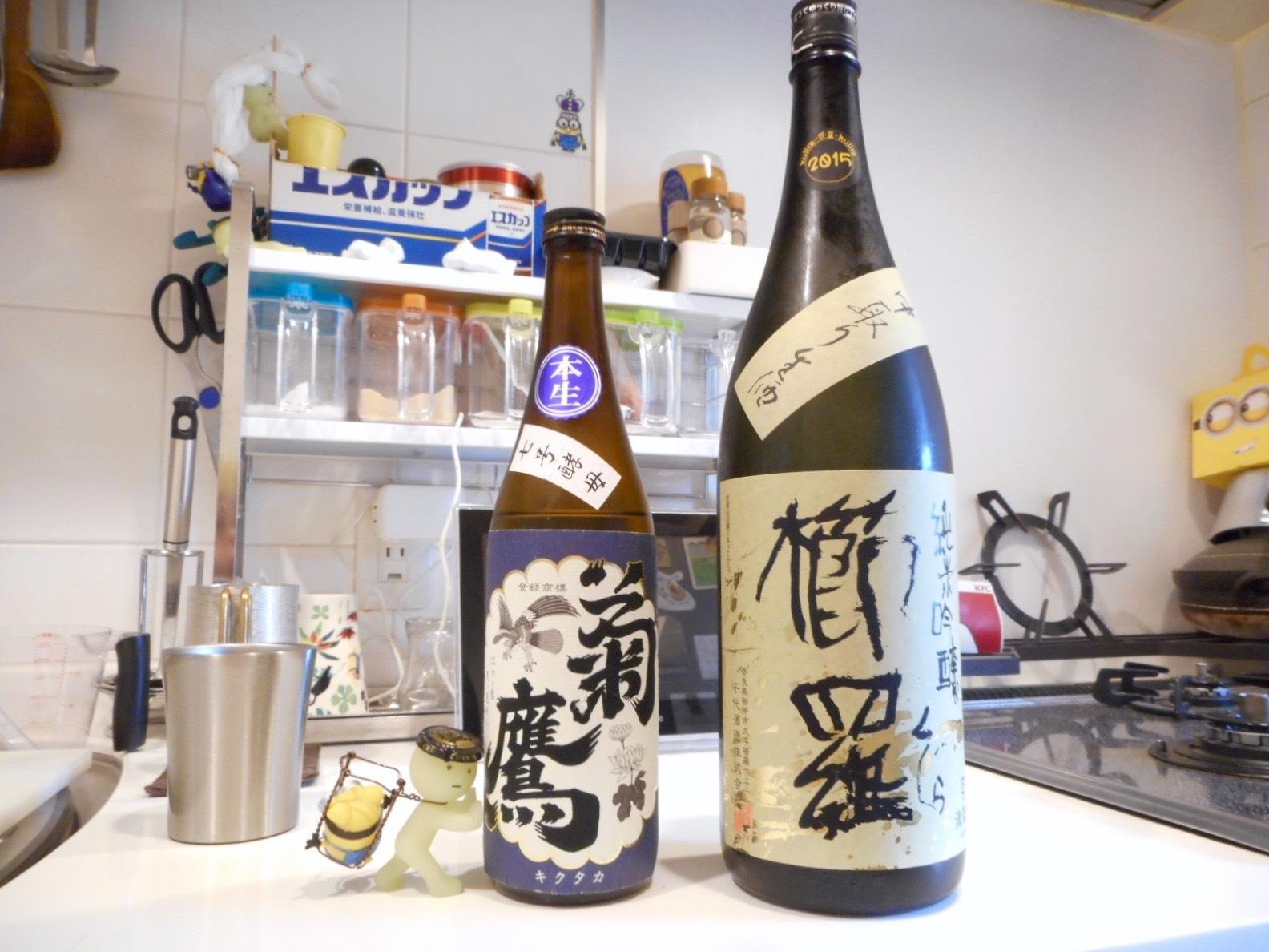 kikutaka_shifuku_nama27by7.jpg
