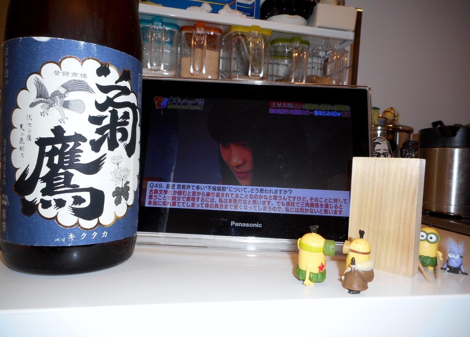 kikutaka_shifuku_nama28by1.jpg