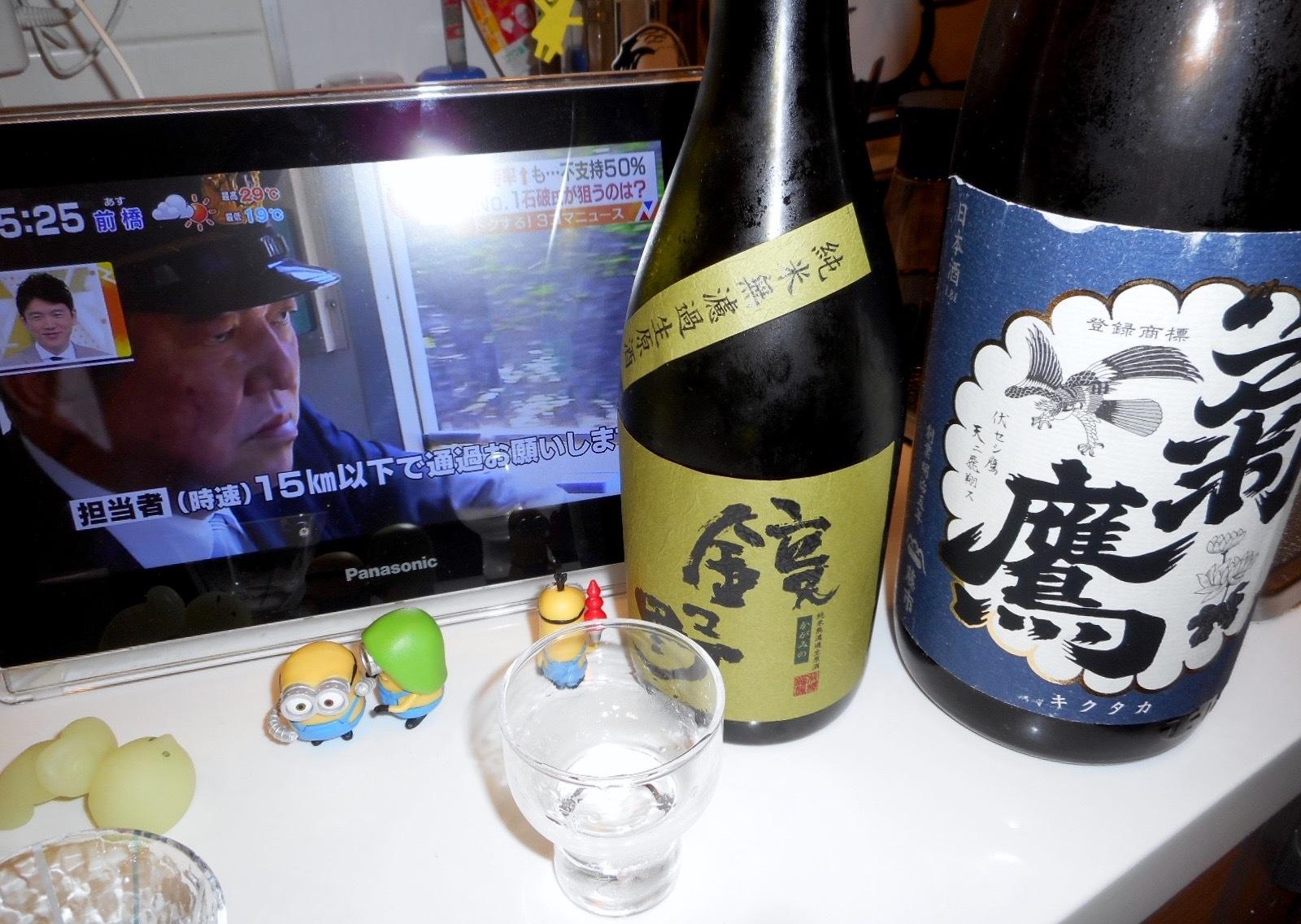 kikutaka_shifuku_nama28by10.jpg