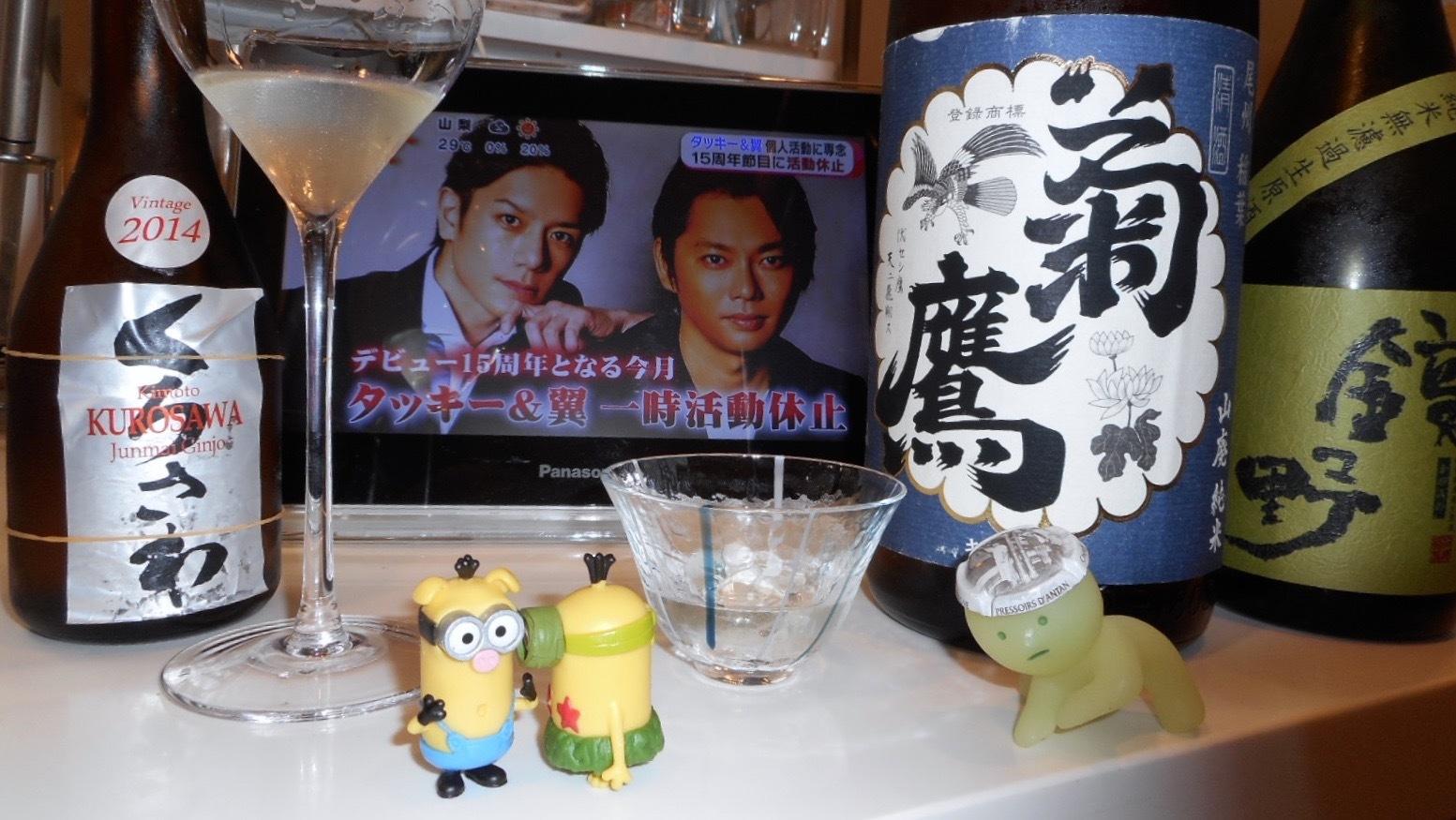 kikutaka_shifuku_nama28by11.jpg