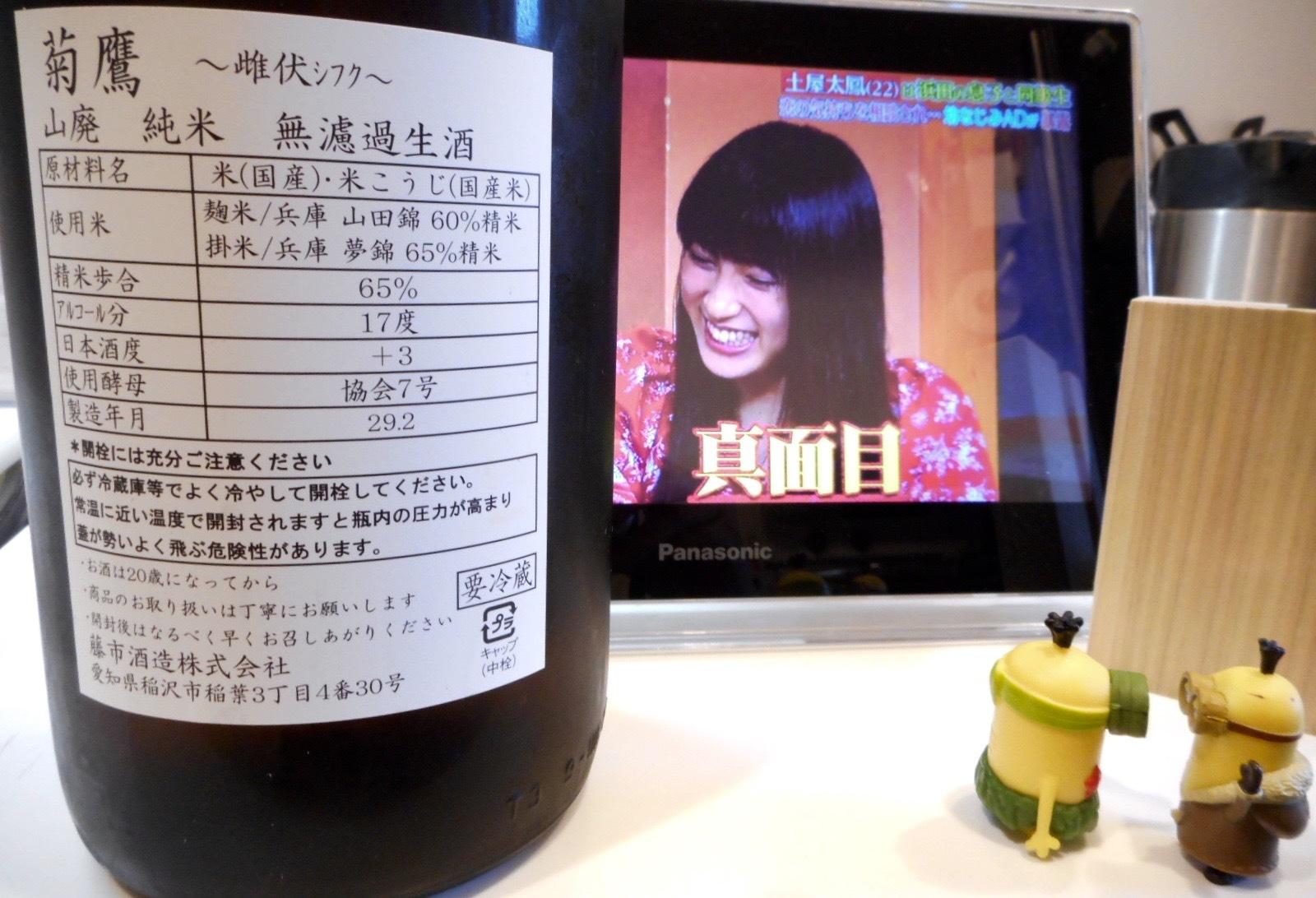 kikutaka_shifuku_nama28by2.jpg
