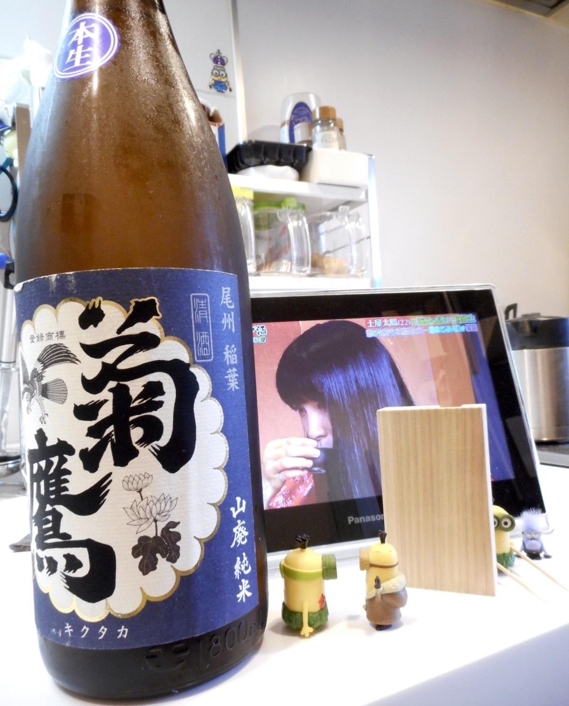 kikutaka_shifuku_nama28by3.jpg