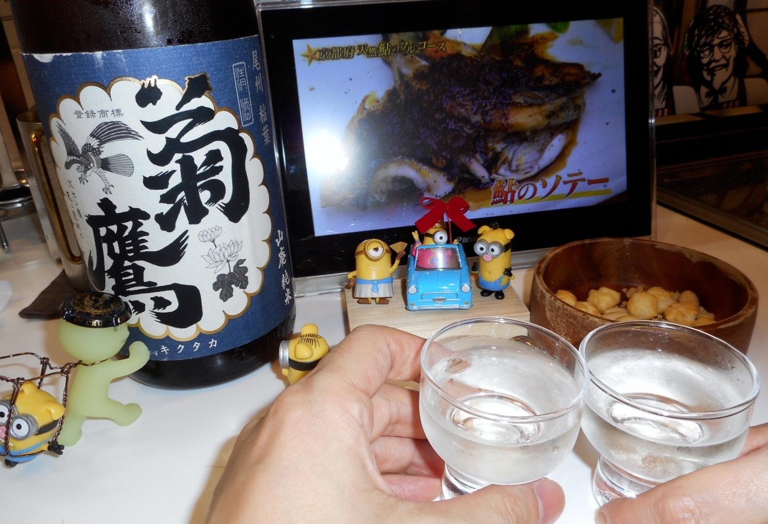 kikutaka_shifuku_nama28by4.jpg