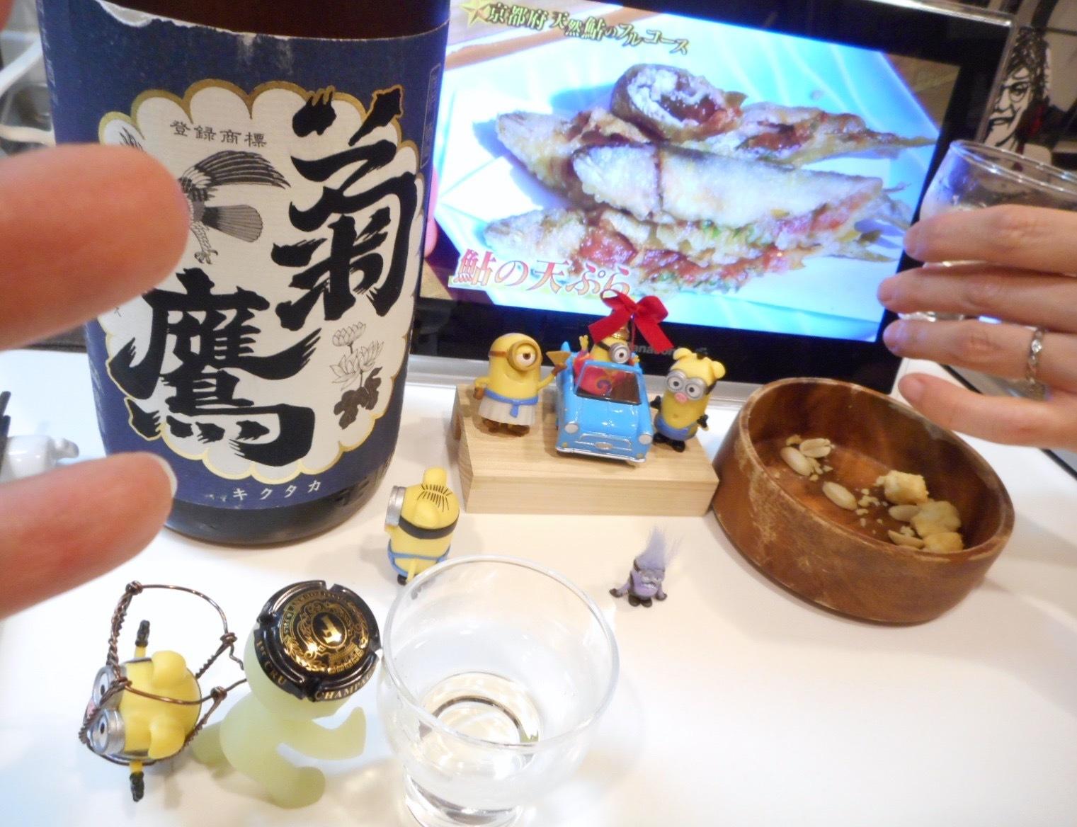 kikutaka_shifuku_nama28by5.jpg
