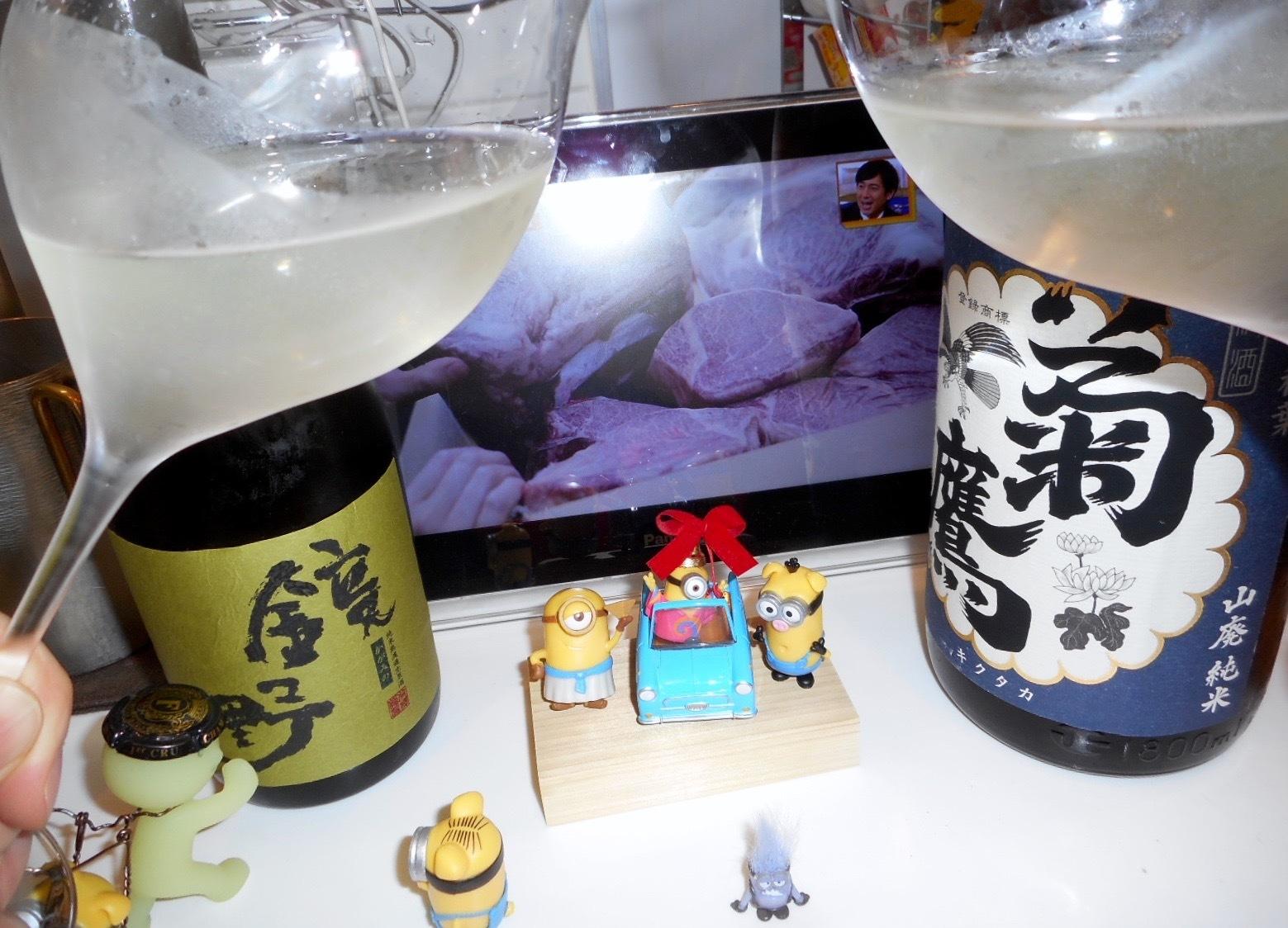 kikutaka_shifuku_nama28by6.jpg