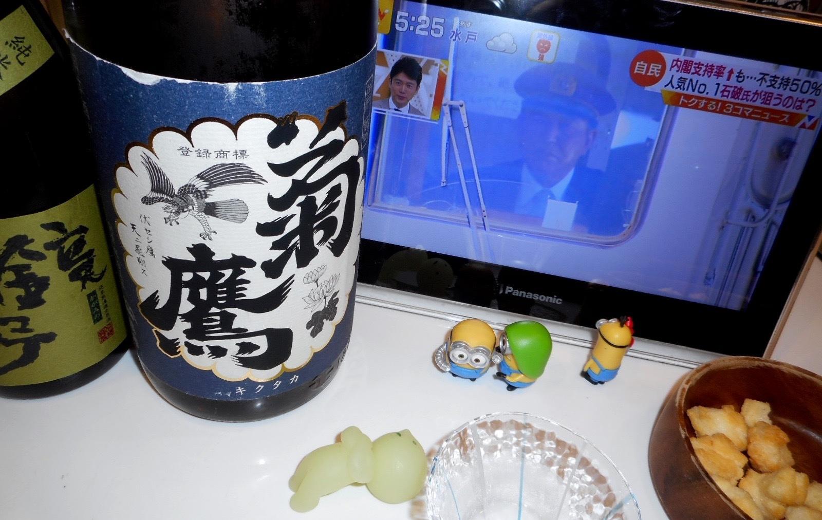 kikutaka_shifuku_nama28by8.jpg