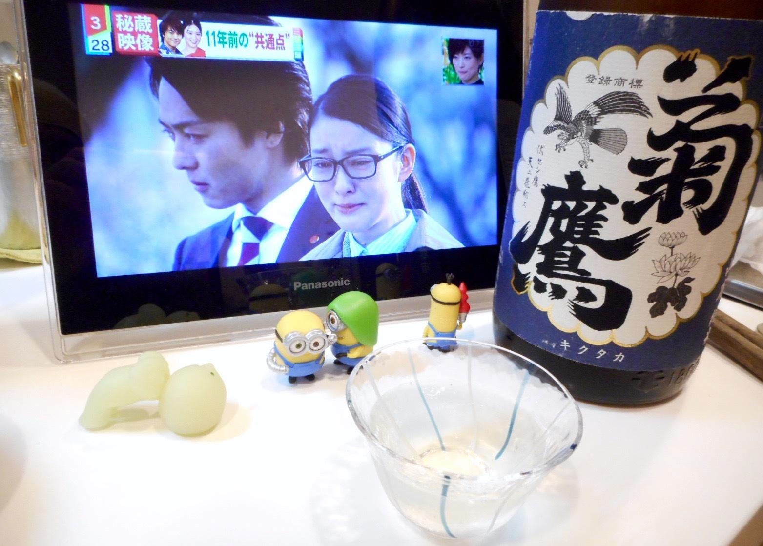 kikutaka_shifuku_nama28by9.jpg