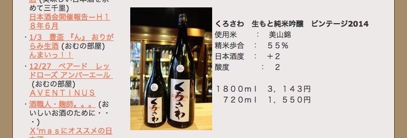 kurosawa2014_jungin9.jpg