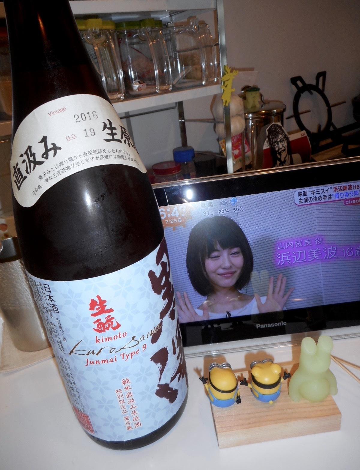 kurosawa_type9_28by3.jpg