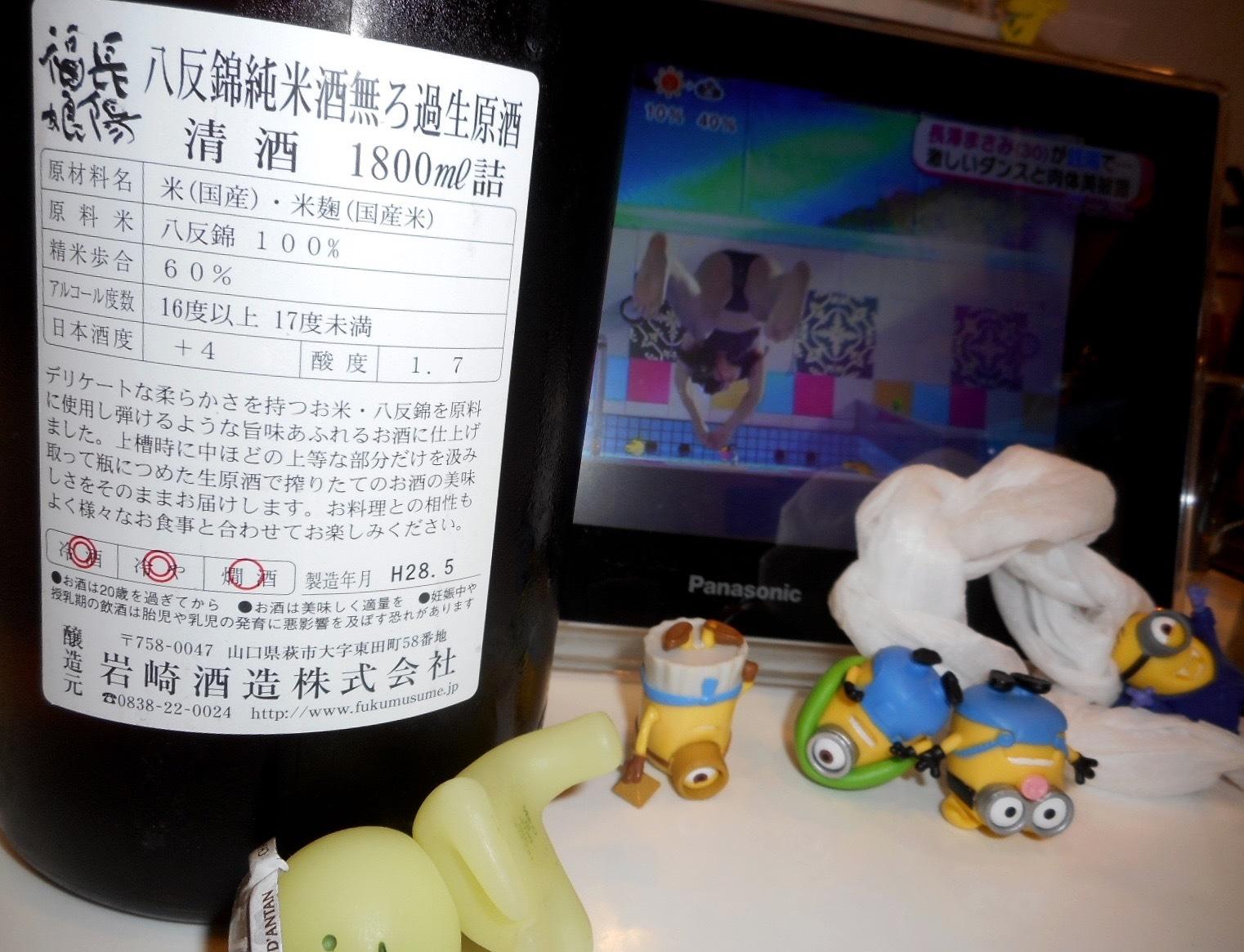 musume_hattan_nama27by2_2.jpg