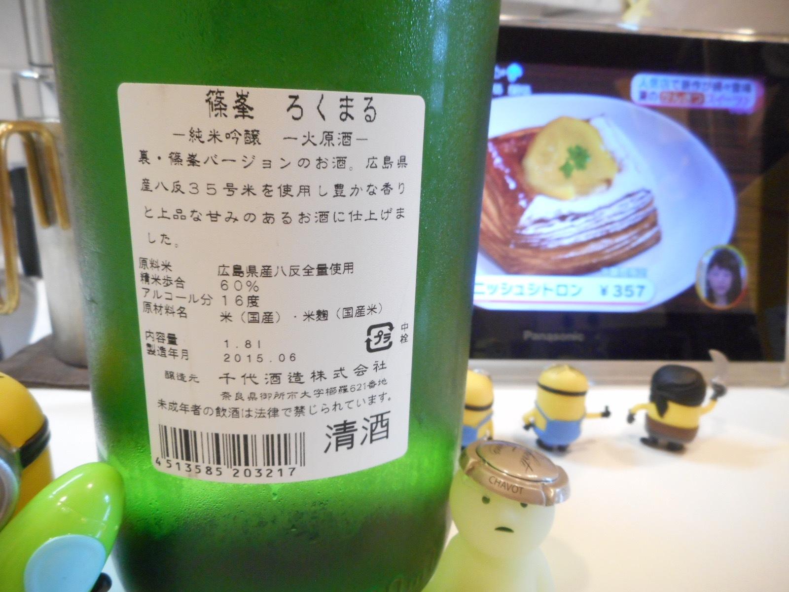 rokumaru_hattan_hiire26by2.jpg