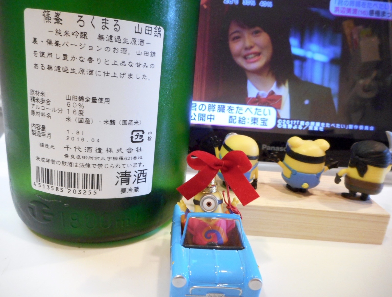 rokumaru_yamada27by2_2.jpg