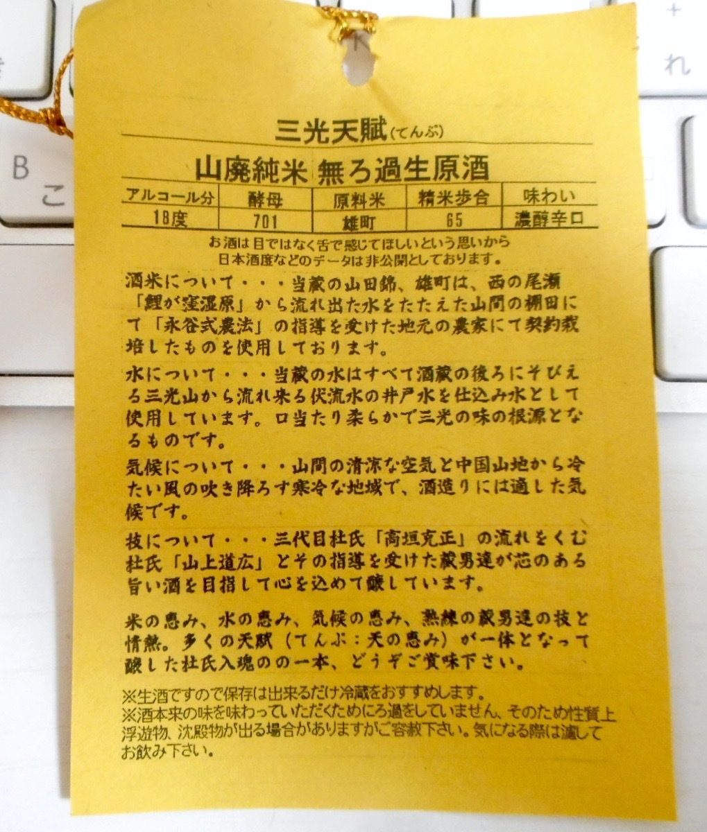 sankoutenpu_yamahai_omachi28by3.jpg