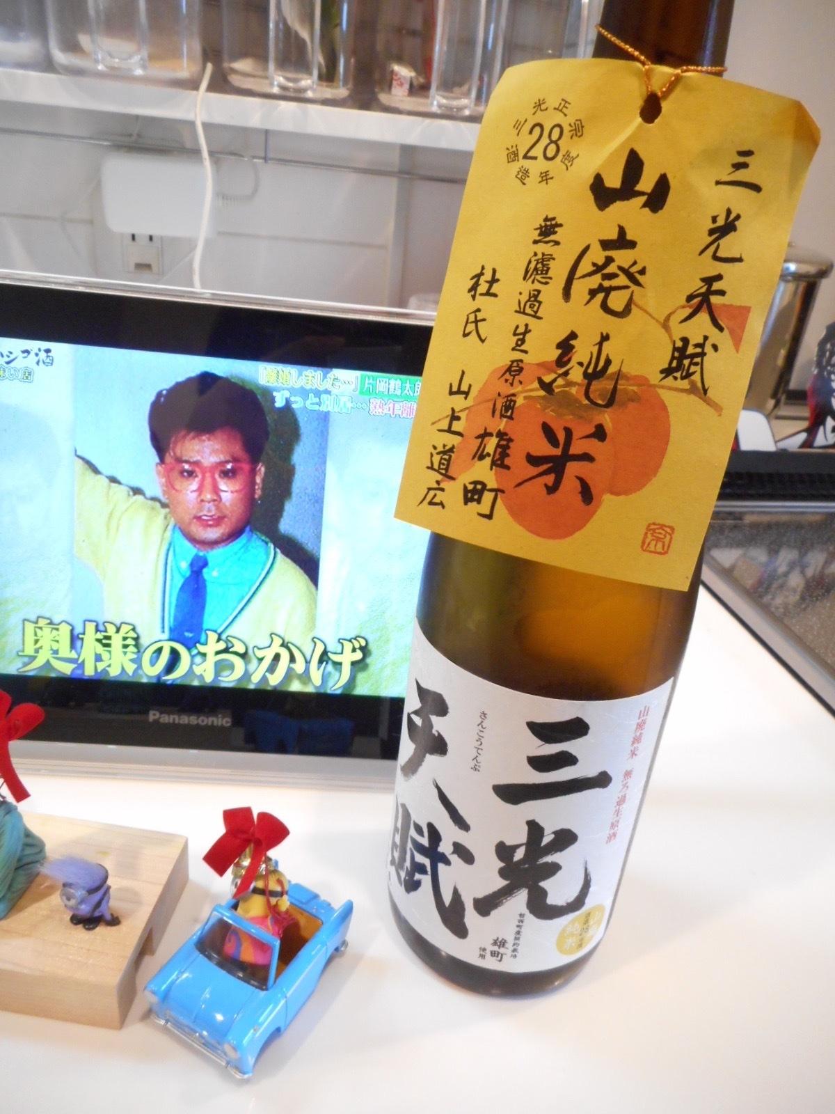 sankoutenpu_yamahai_omachi28by4.jpg