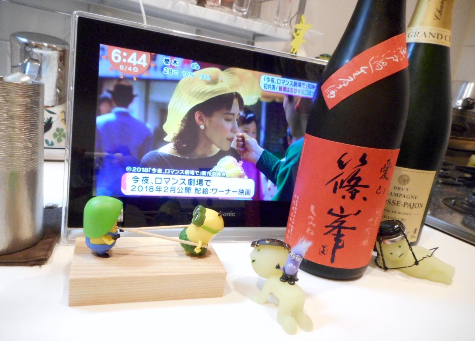shinomine_aiyama45nama27by1.jpg