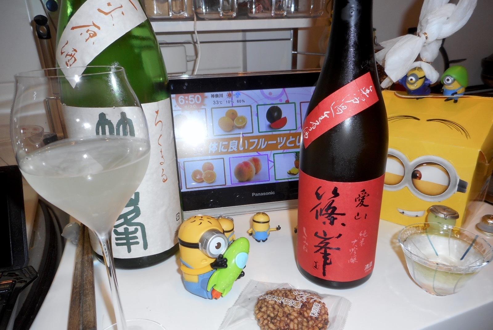 shinomine_aiyama45nama27by10.jpg