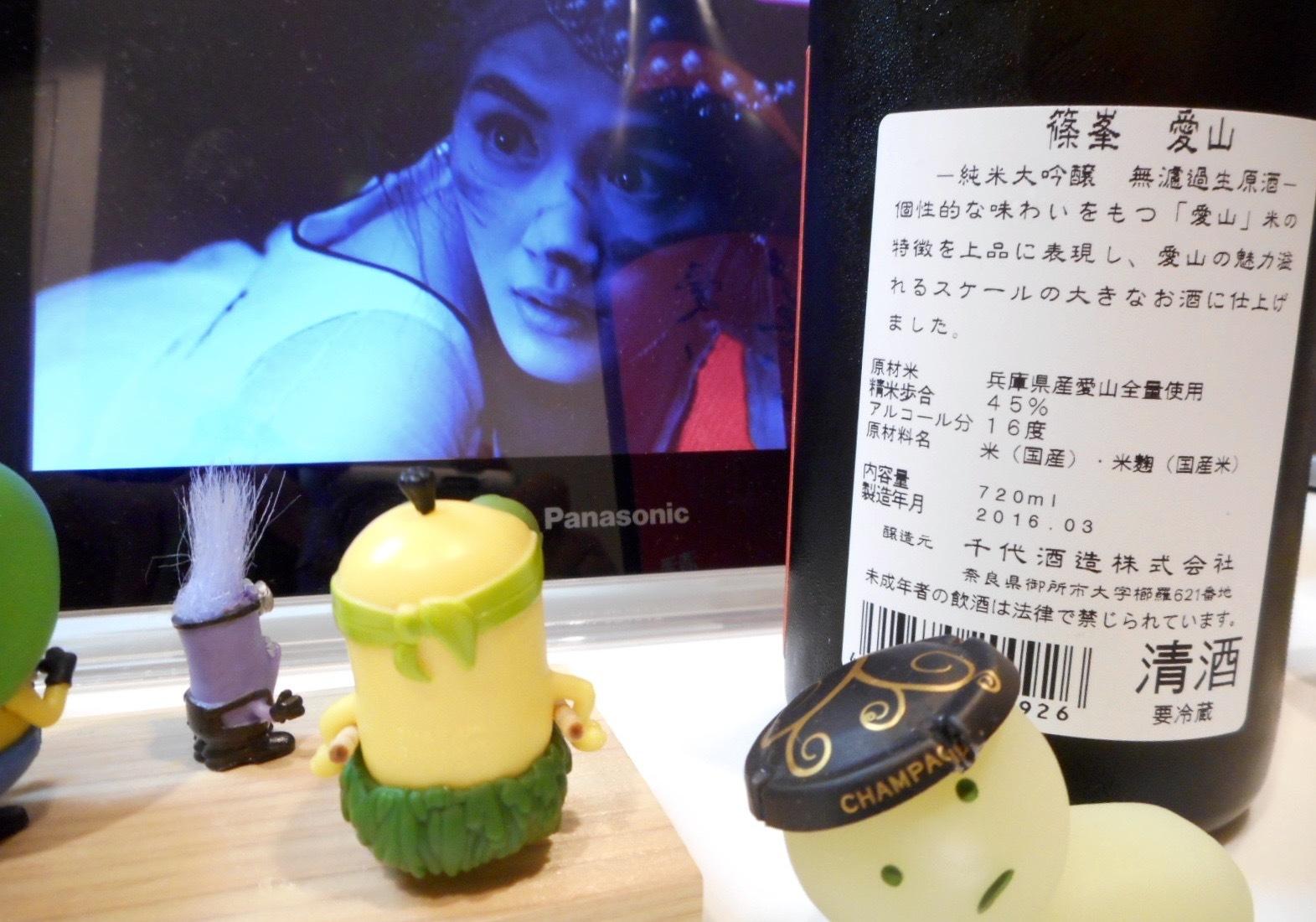 shinomine_aiyama45nama27by2.jpg