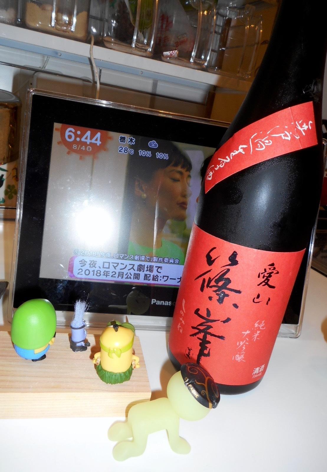 shinomine_aiyama45nama27by3.jpg