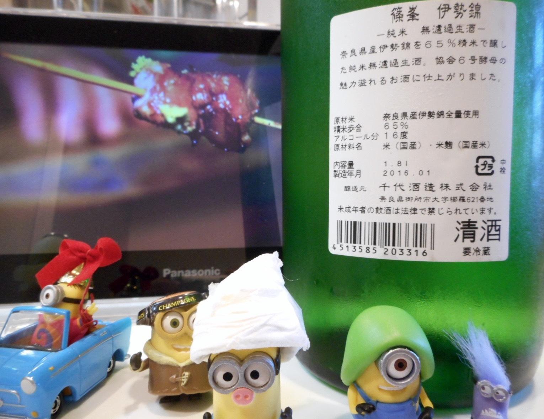 shinomine_isenishiki27by2.jpg