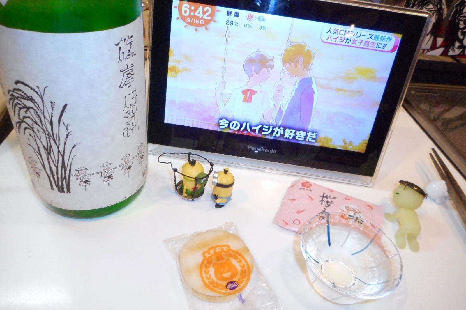 shinomine_isenishiki27by7.jpg