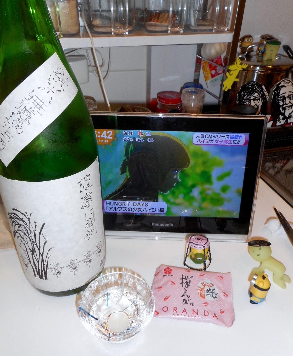 shinomine_isenishiki27by8.jpg