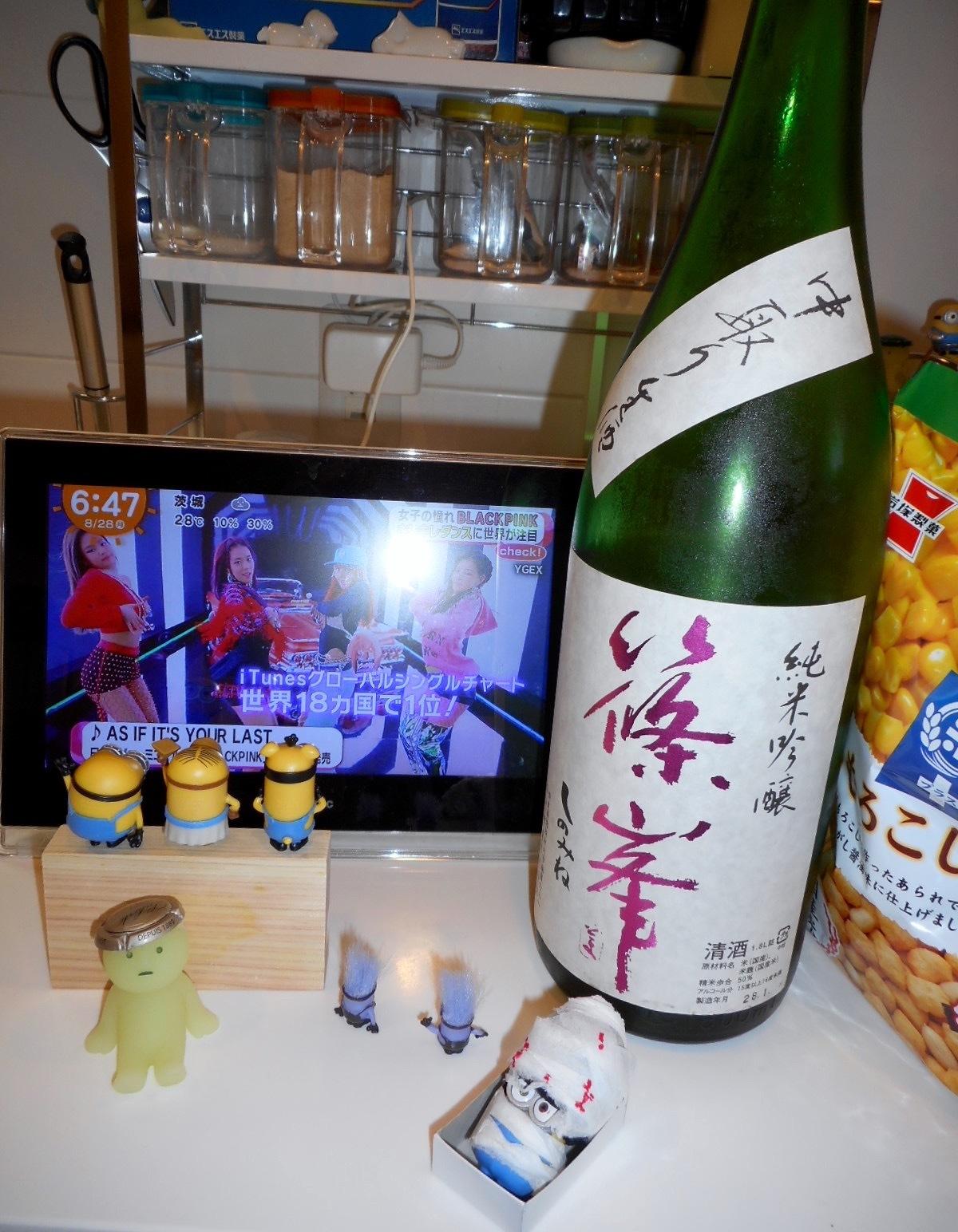 shinomine_oyamanishiki27by3.jpg