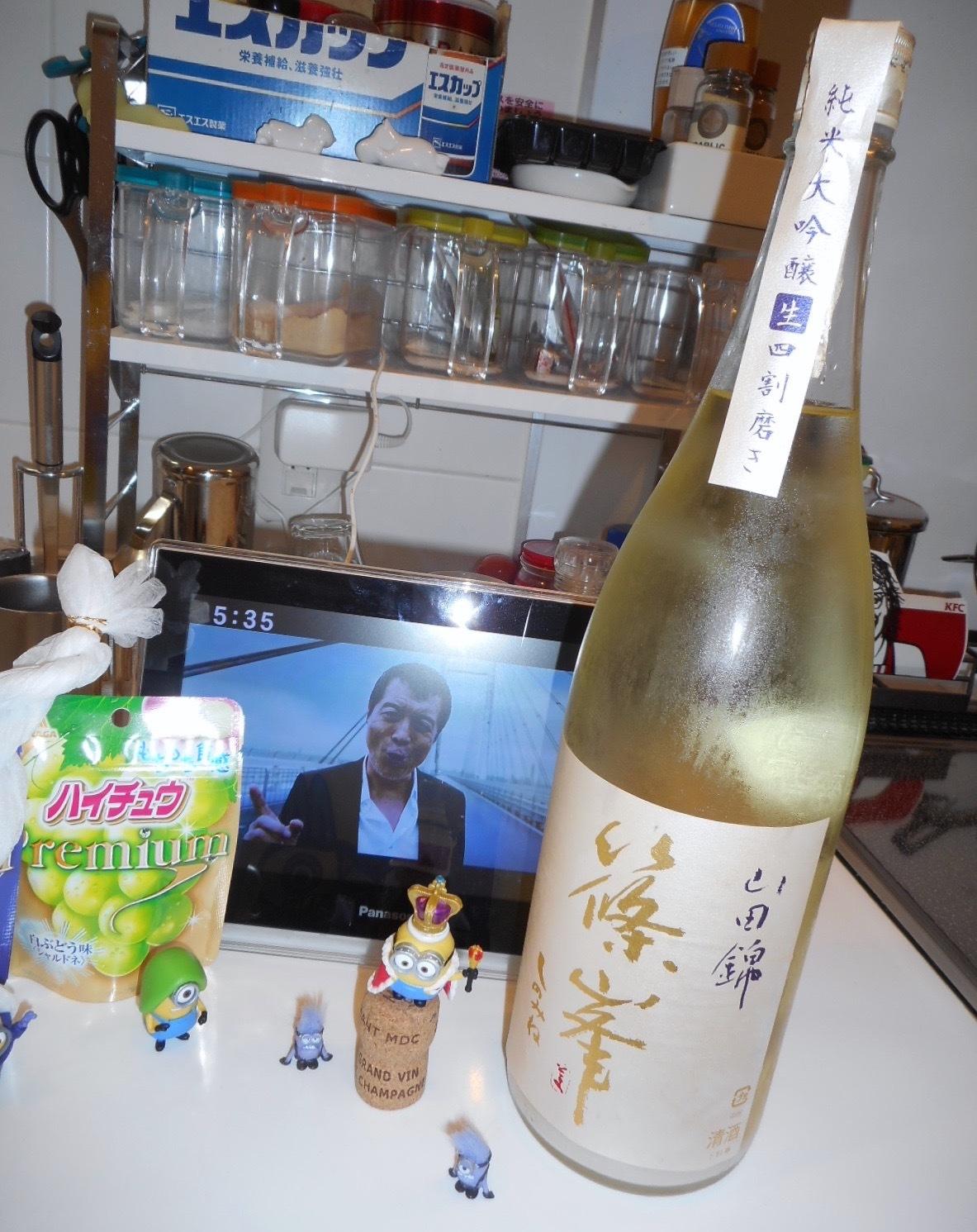 shinomine_yamada40nama26by3.jpg